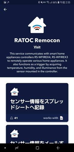 ratoc_remocon_ifttt_5_sh