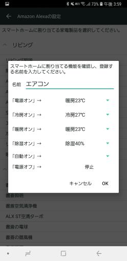 smart_kaden_remocon_date_transfer_28_sh