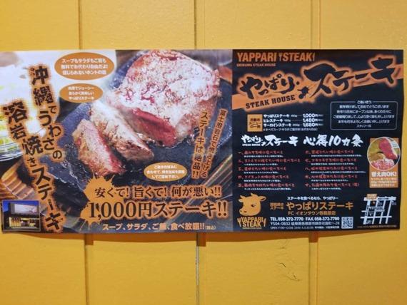yappari_steak_review_21_sh