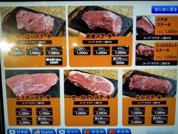 yappari_steak_review_23_sh