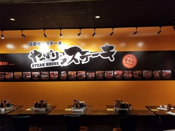 yappari_steak_review_37_sh