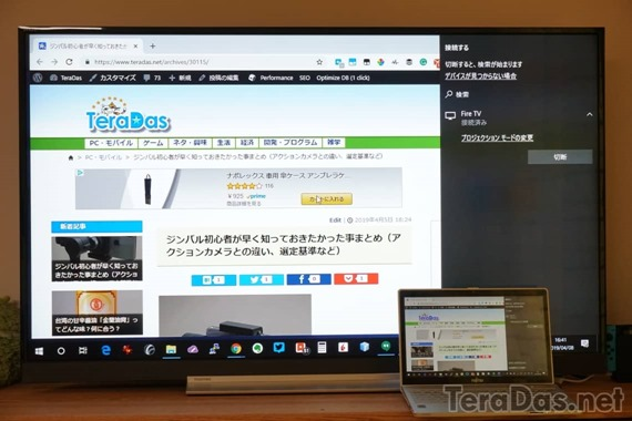 fire_tv_stick_4k_miracast_10_sh