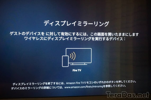 fire_tv_stick_4k_miracast_7_sh