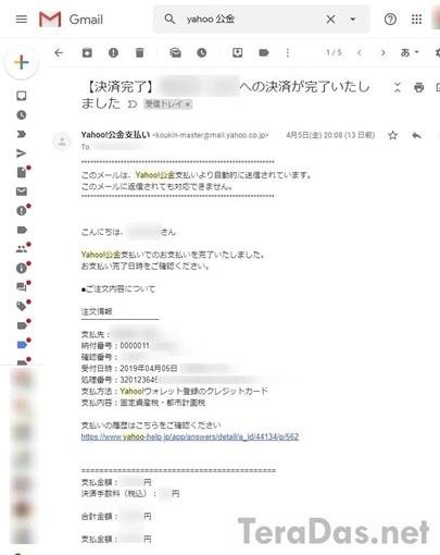 yahoo_koukin_shiharai_11_sh