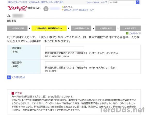 Yahoo!公金支払いで税金を払ってみた【クレカのポイント】 | TeraDas