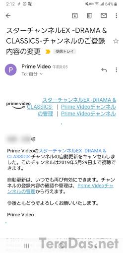 cancel_prime_channel_1_sh