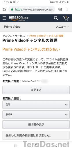 cancel_prime_channel_3_sh