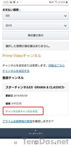 cancel_prime_channel_4_sh