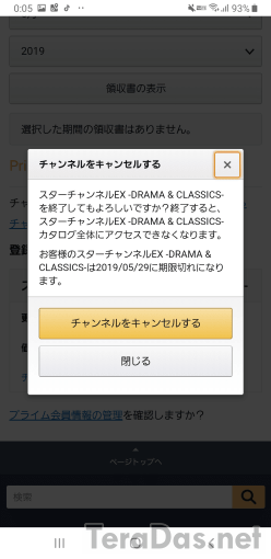cancel_prime_channel_6_sh