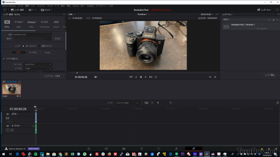 deshaker_davinci_resolve_9_sh