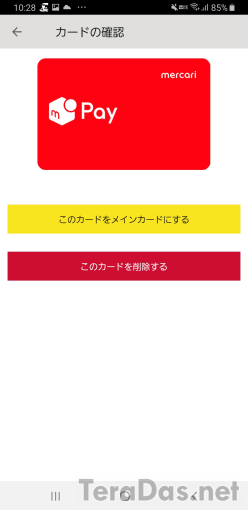 how_to_switch_id_docomo_2_sh