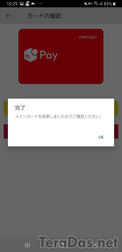 how_to_switch_id_docomo_4_sh