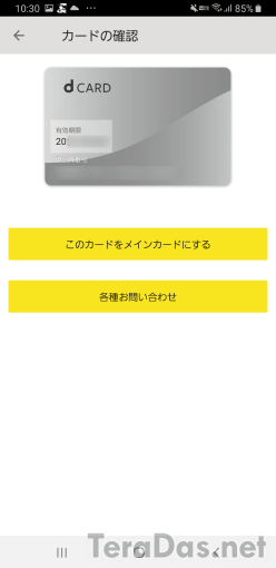 how_to_switch_id_docomo_7_sh