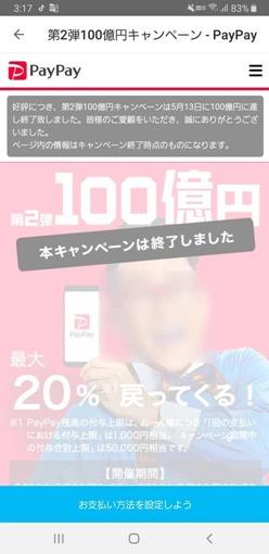 paypay_terminates_100okuen_campaign_sh