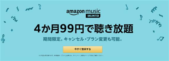 amazon_music_unlimited_20190627