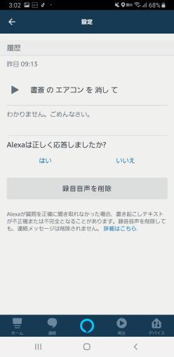 how_to_tell_turnoff_to_alexa_1