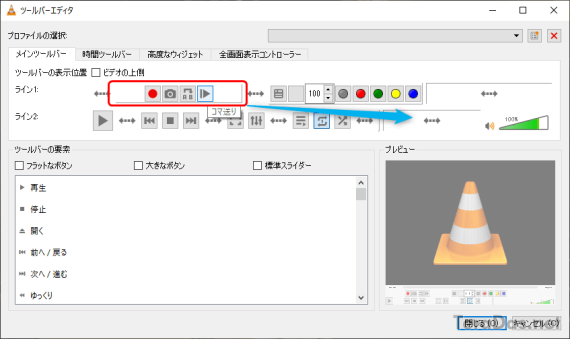 vlc_how_to_go_frame_by_frame_8
