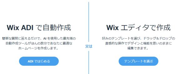 wix_adi_review_2