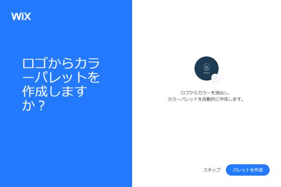 wix_adi_review_22