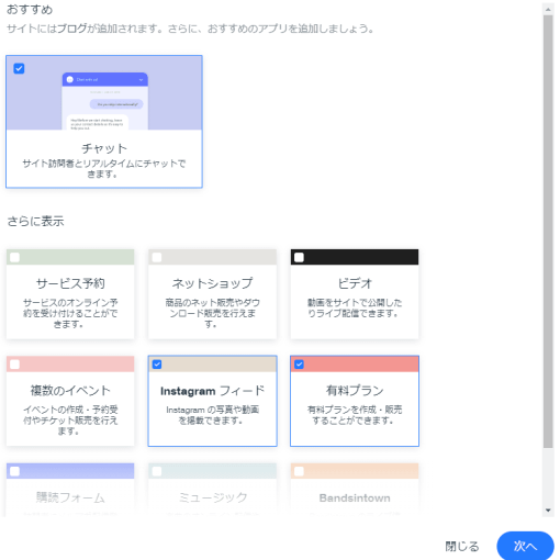 wix_adi_review_7