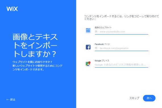 wix_adi_review_9