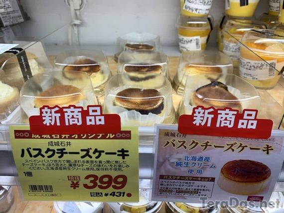 bask_cheese_cake_seijo_ishii_21