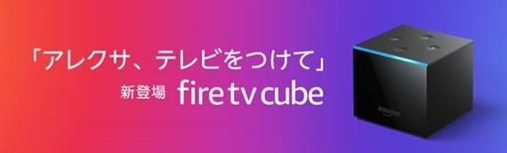 firetv_cube