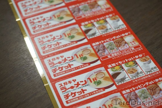 sugakiya_ramen_ticket_2019_17