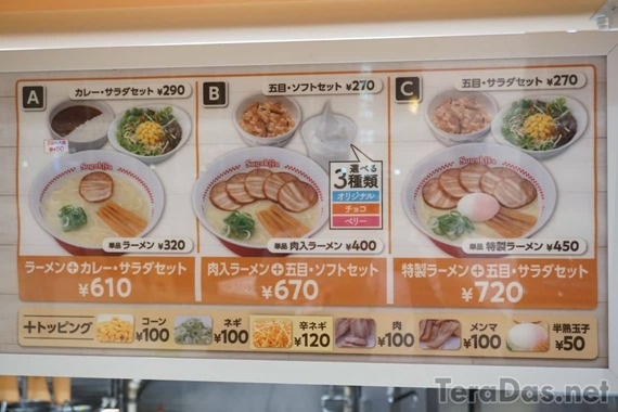sugakiya_ramen_ticket_2019_22
