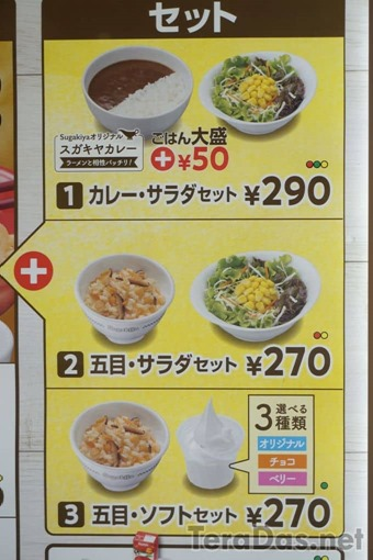 sugakiya_ramen_ticket_2019_23