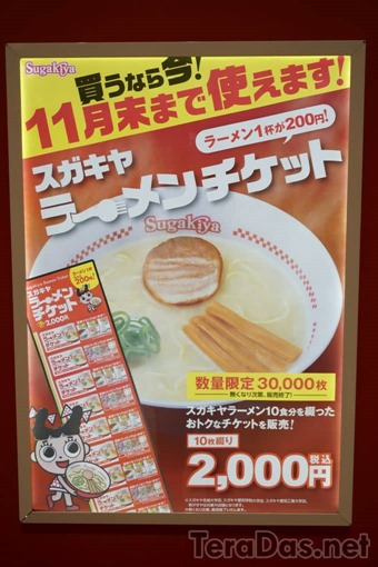 sugakiya_ramen_ticket_2019_3