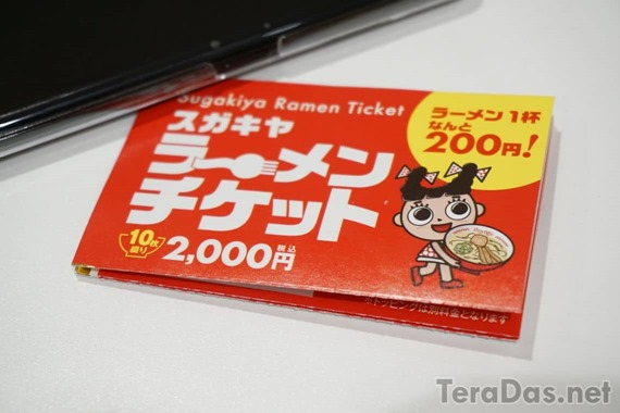 sugakiya_ramen_ticket_2019_46