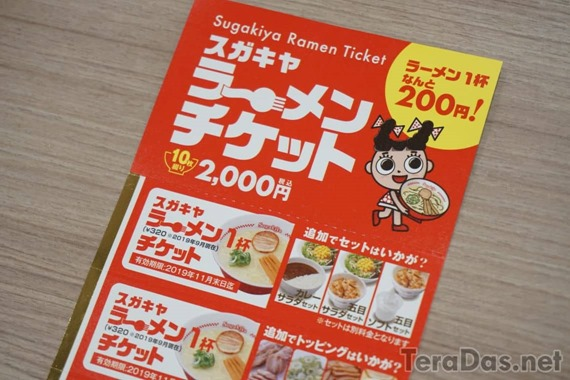 sugakiya_ramen_ticket_2019_9