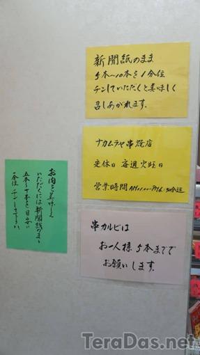 nakamuraya_jyou_motsu_11