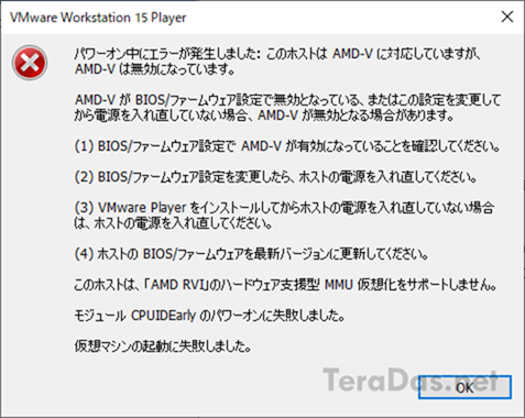 vmware_amd_v_error_2019_2_sh