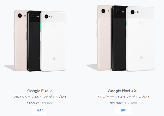 pixel3_sale_201911